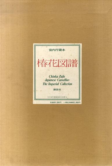 椿花図譜 宮内庁蔵本/