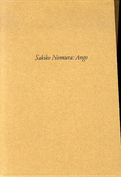 野村佐紀子写真集 Sakiko Nomura: Ango/野村佐紀子 『戦争と一人の女』坂口安吾