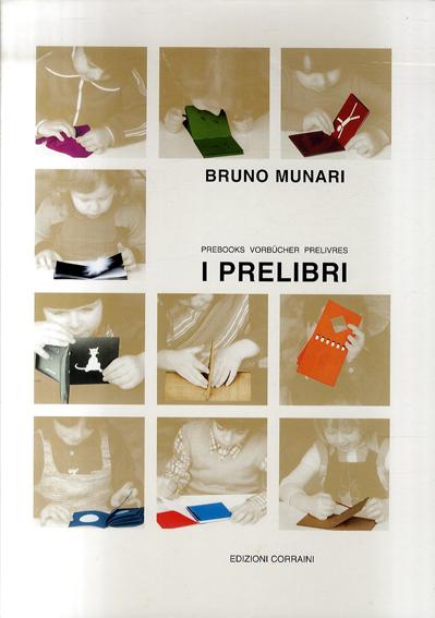 ブルーノ・ムナーリ Bruno Munari: I Prelibri 12冊組/Bruno Munari