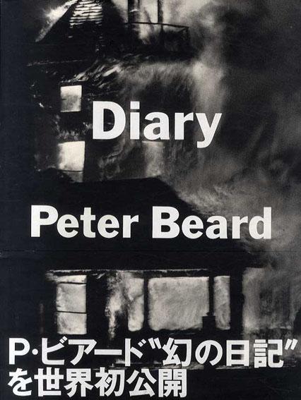 ピーター・ビアード写真集 Diary/ピーター・ビアード