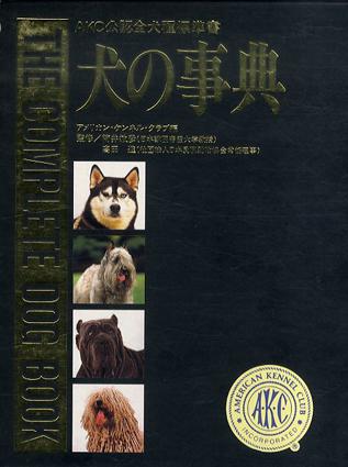 犬の事典 AKC公認全犬種標準書/アメリカンケンネルクラブ編