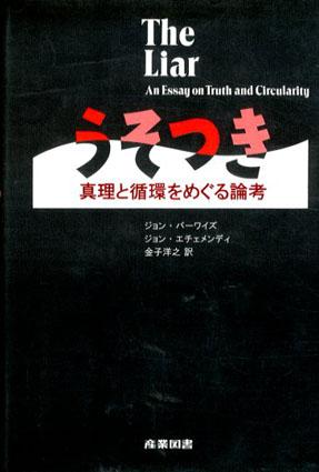 うそつき 真理と循環をめぐる論考/ジョン・バーワイズ/ジョン・エチェメンディ 金子洋之訳
