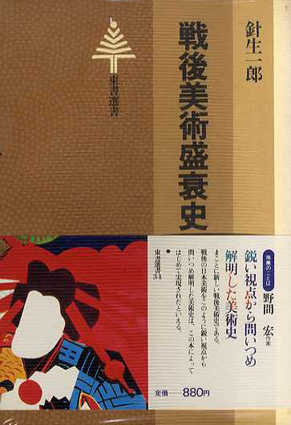 戦後美術盛衰史 東書選書34/針生一郎