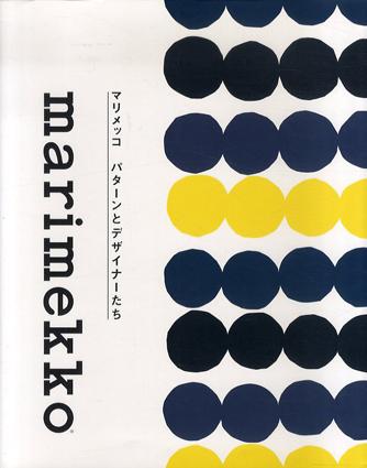 マリメッコ パターンとデザイナーたち/マリア・ハルカパー サミ・スッコ