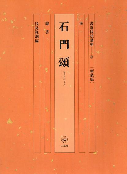 書道技法講座28 ℉隷書 漢 新装版/浅見筧洞編