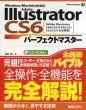 Adobe Illustrator CS6パーフェクトマスター/玉生洋一のサムネール