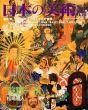 日本の美術534 狩野一信/狩野一信のサムネール