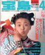 宝島 4月号 新ストリート・ファッション宣言/のサムネール
