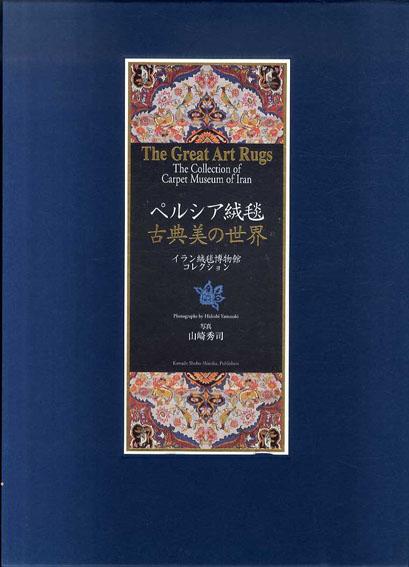ペルシア絨毯 古典美の世界 イラン絨毯博物館コレクション/山崎秀司写真