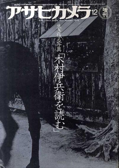 アサヒカメラ12増刊 生き残る写真「木村伊兵衛を読む」/木村伊兵衛