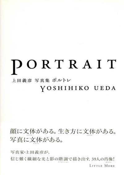 上田義彦写真集 ポルトレ/上田義彦