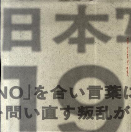日本写真の1968/東京都写真美術館編