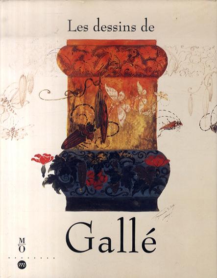 エミール・ガレ Les dessins de Galle /Philippe Thiebaut