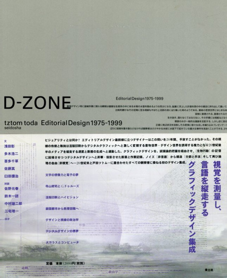 D-zone エディトリアルデザイン 1975-1999/戸田ツトム