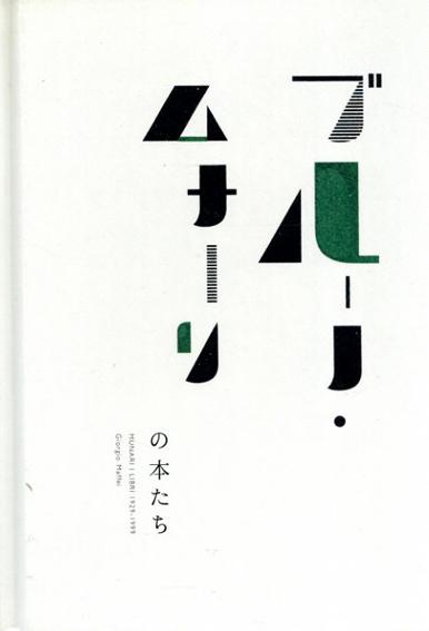 ブルーノ・ムナーリの本たち 1929−1999/ジョルジョ・マッフェイ編