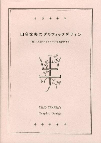 山名文夫のグラフィックデザイン 装丁・広告・プライベートな挨拶状まで/水野卓史
