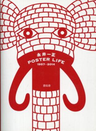 永井一正 ポスターライフ 1957−2014 Poster Life/永井一正