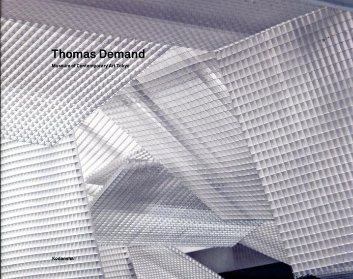 トーマス・デマンド Thomas Demand: Museum of Contemporary Art Tokyo/トーマス・デマンド