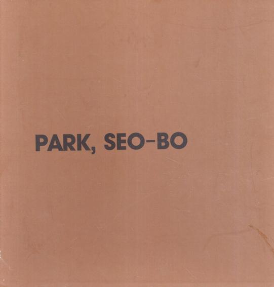朴栖甫 Park Seo-Bo/
