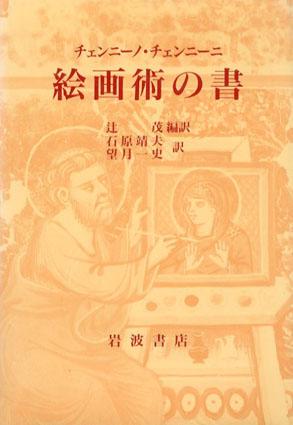 絵画術の書/チェンニーノ・チェンニーニ