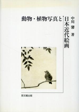 動物・植物写真と日本近代絵画/中川馨