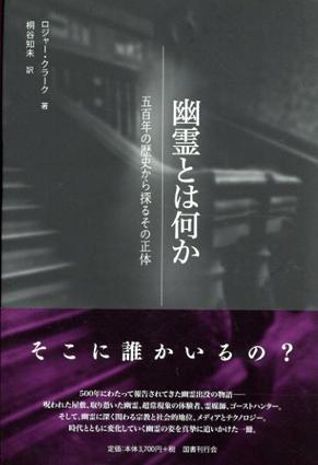 幽霊とは何か 500年の歴史から探るその正体/ロジャー・クラーク 桐谷知未訳