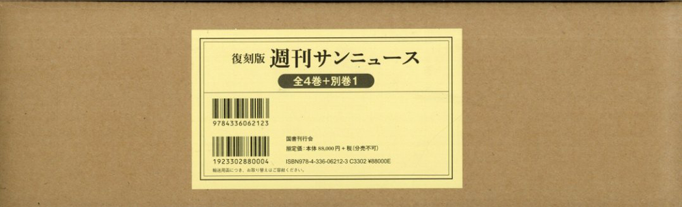 復刻版 週刊サンニュース 全4巻+別冊1 全5冊/白山眞理監