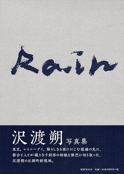 沢渡朔写真集 Rain/沢渡朔