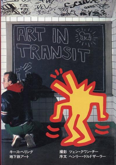 キース・ヘリング 地下鉄アート/Keith Hering